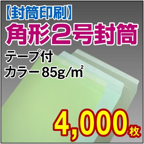 封筒印刷   角形2号封筒 テープ付 カラー〈85〉 4,000枚