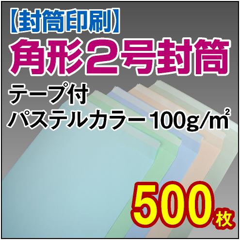 封筒印刷 | 角形2号封筒 テープ付 パステルカラー〈100〉 500枚