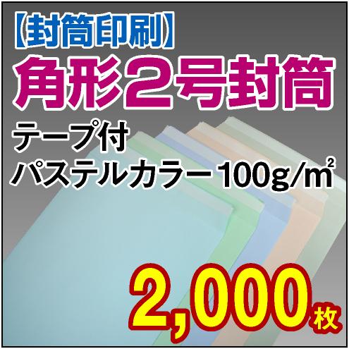 封筒印刷 | 角形2号封筒 テープ付 パステルカラー〈100〉 2,000枚