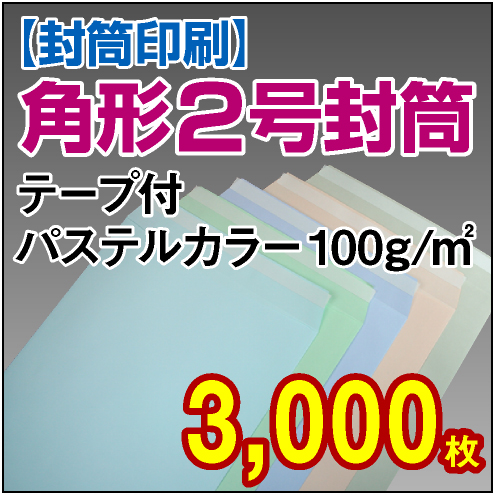 封筒印刷 | 角形2号封筒 テープ付 パステルカラー〈100〉 3,000枚