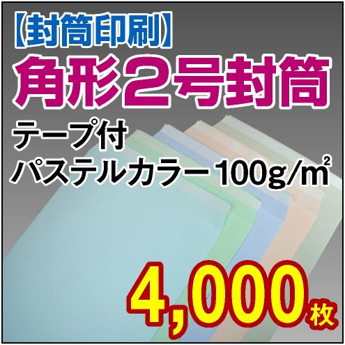 封筒印刷 | 角形2号封筒 テープ付 パステルカラー〈100〉 4,000枚