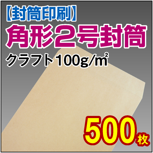 封筒印刷 | 角形2号封筒 クラフト〈100〉 500枚