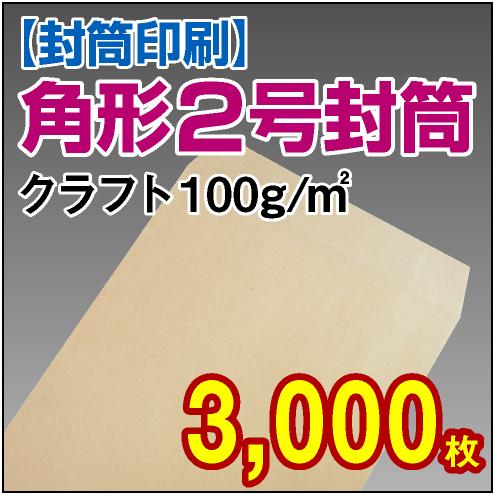 封筒印刷 | 角形2号封筒 クラフト〈100〉 3,000枚