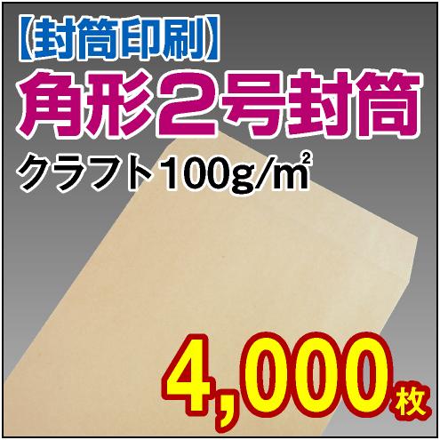 封筒印刷 | 角形2号封筒 クラフト〈100〉 4,000枚