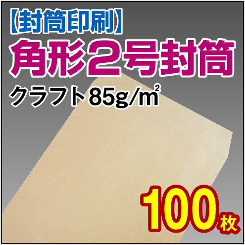 【封筒印刷】角形2号封筒 クラフト〈85〉 100枚【送料無料】 角2 封筒 印刷 名入れ封筒 定形外封筒