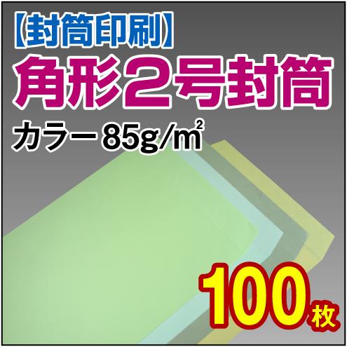 【封筒印刷】角形2号封筒 カラー〈85〉 100枚【送料無料】 角2 封筒 印刷 名入れ封筒 定形外封筒