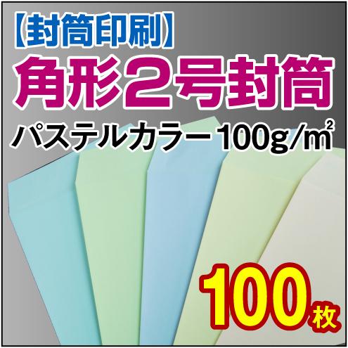 【封筒印刷】角形2号封筒 パステルカラー〈100〉 100枚【送料無料】 角2 封筒 印刷 名入れ封筒 定形外封筒