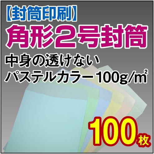 【封筒印刷】角形2号封筒 中身の透けないパステルカラー〈100〉 100枚【送料無料】 角2 封筒 印刷 名入れ封筒 定形外封筒