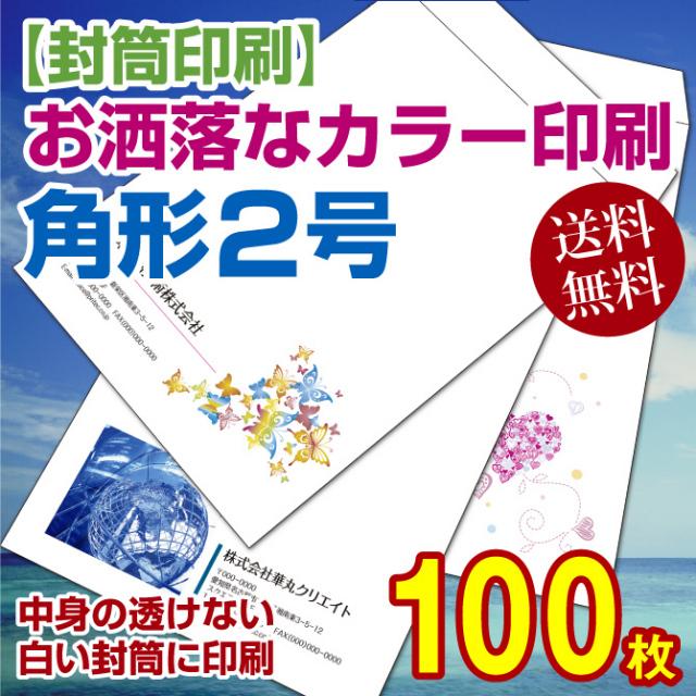 【封筒印刷】角2号封筒 カラー印刷〔中身の透けないパステルホワイトに印刷〕〈100〉 100枚【送料無料】 角2封筒 印刷 名入れ封筒 定形封筒