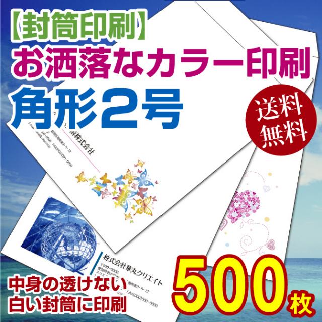 【封筒印刷】角2号封筒 カラー印刷〔中身の透けないパステルホワイトに印刷〕〈100〉 500枚【送料無料】 角2封筒 印刷 名入れ封筒 定形封筒