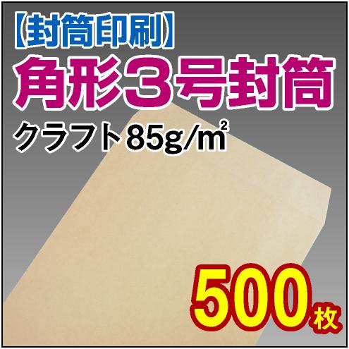 封筒印刷 | 角形3号封筒 クラフト〈85〉 500枚
