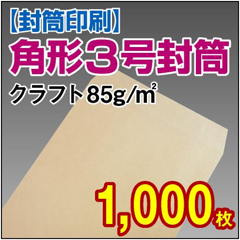 封筒印刷 | 角形3号封筒 クラフト〈85〉 1,000枚