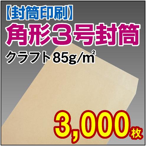 封筒印刷 | 角形3号封筒 クラフト〈85〉 3,000枚