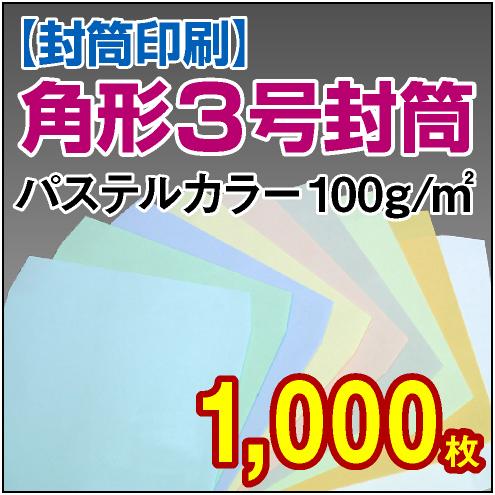 封筒印刷 | 角形3号封筒 パステルカラー〈100〉 1,000枚