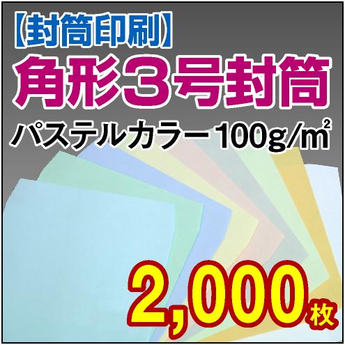 封筒印刷 | 角形3号封筒 パステルカラー〈100〉 2,000枚