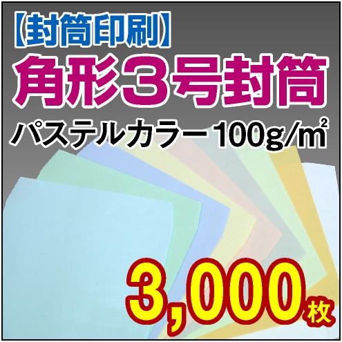 封筒印刷 | 角形3号封筒 パステルカラー〈100〉 3,000枚