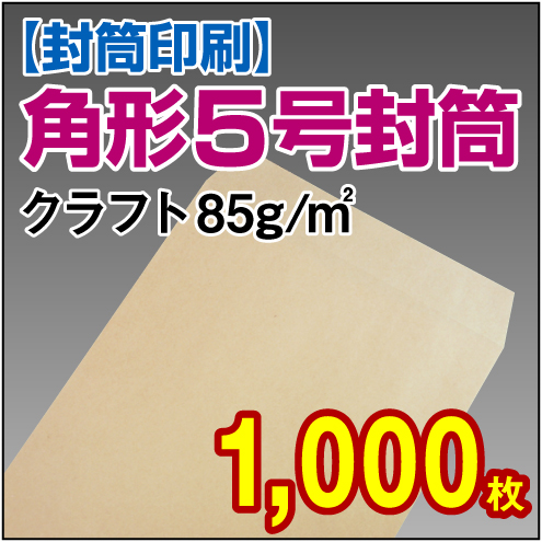 封筒印刷 | 角形5号封筒 クラフト〈85〉 1,000枚