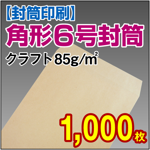 封筒印刷 | 角形6号封筒 クラフト〈85〉 1,000枚