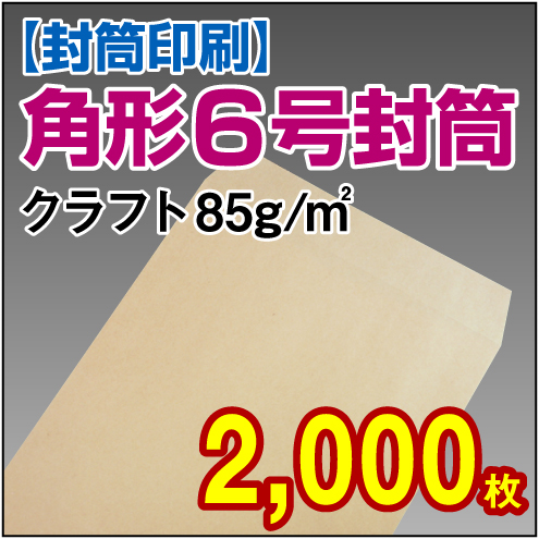 封筒印刷 | 角形6号封筒 クラフト〈85〉 2,000枚