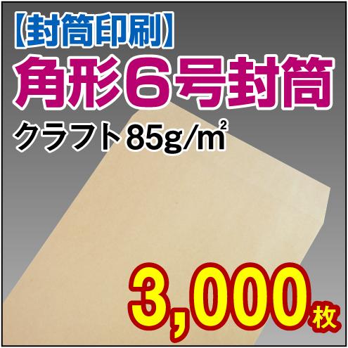 封筒印刷 | 角形6号封筒 クラフト〈85〉 3,000枚