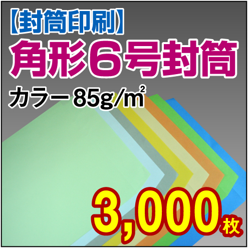 封筒印刷 | 角形6号封筒 カラー〈85〉 3,000枚