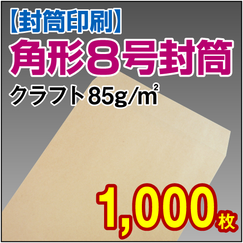 封筒印刷 | 角形8号封筒(給料袋) クラフト〈85〉 1,000枚