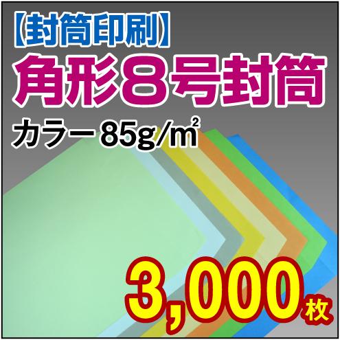 封筒印刷 | 角形8号封筒(給料袋) カラー〈85〉 3,000枚