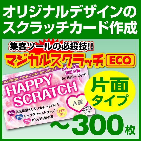 【全国送料無料】オリジナル スクラッチカード印刷 ご希望のデザインを当店で作成します《マジカルスクラッチECO デザイン作成/片面タイプ/300枚》[MSEC-0101]
