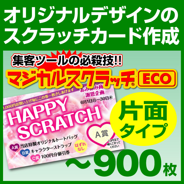 【全国送料無料】オリジナル スクラッチカード印刷 ご希望のデザインを当店で作成します《マジカルスクラッチECO デザイン作成/片面タイプ/900枚》[MSEC-0107]