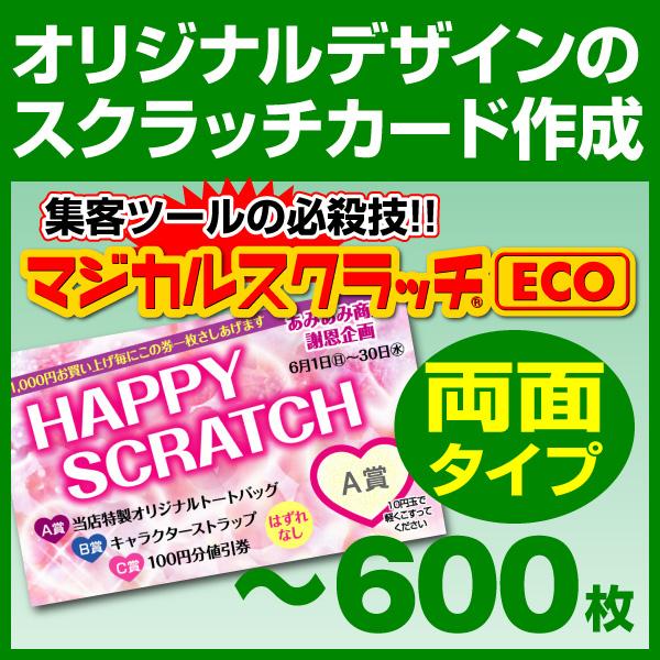 【全国送料無料】オリジナル スクラッチカード印刷 ご希望のデザインを当店で作成します《マジカルスクラッチECO デザイン作成/両面タイプ/600枚》[MSEC-0204]