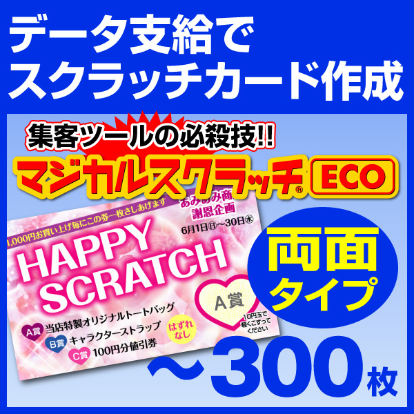 【全国送料無料】オリジナル スクラッチカード印刷 ご希望のデザインを当店で作成します《マジカルスクラッチECO データ支給/両面タイプ/300枚》[MSEC-0401]