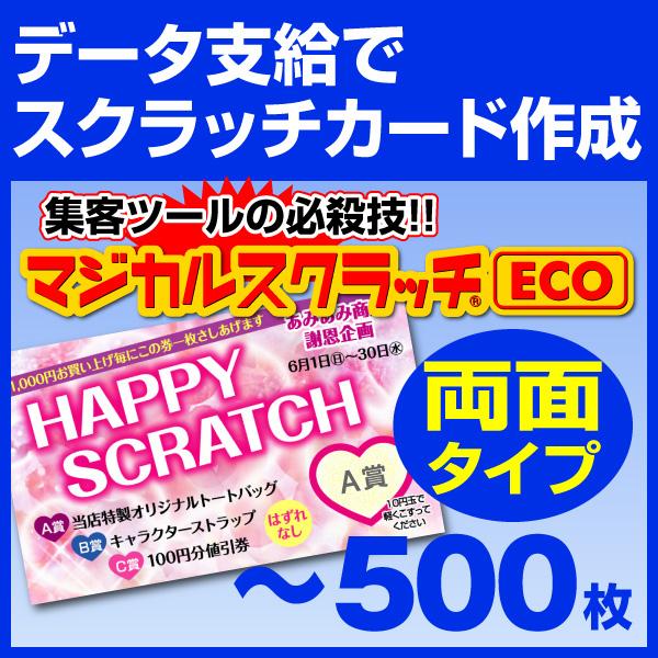 【全国送料無料】オリジナル スクラッチカード印刷 ご希望のデザインを当店で作成します《マジカルスクラッチECO データ支給/両面タイプ/500枚》[MSEC-0403]