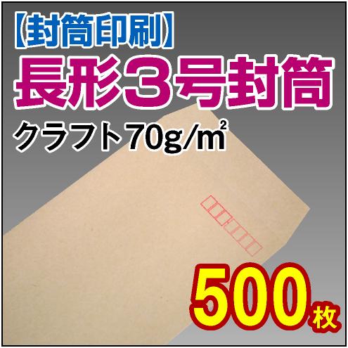 封筒印刷 | 長形3号封筒 クラフト〈70〉 500枚