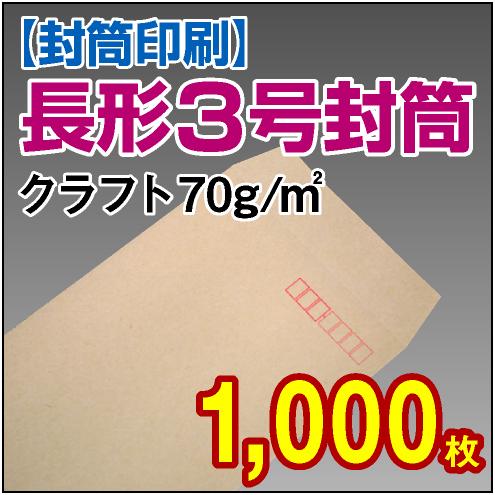 封筒印刷 | 長形3号封筒 クラフト〈70〉 1,000枚