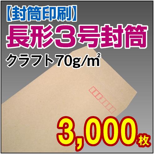 封筒印刷 | 長形3号封筒 クラフト〈70〉 3,000枚