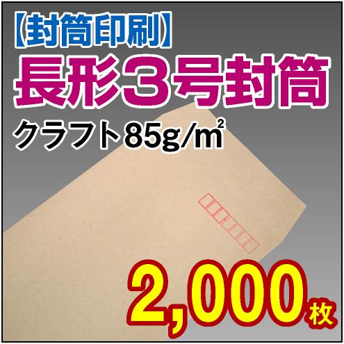 封筒印刷 | 長形3号封筒 クラフト〈85〉 2,000枚