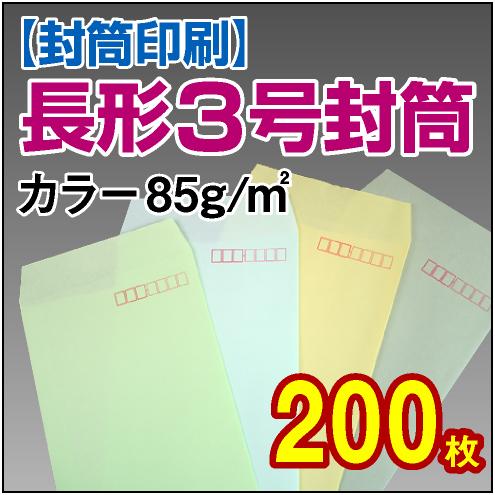 封筒印刷 | 長形3号封筒 カラー〈85〉 200枚