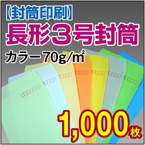 封筒印刷 | 長形3号封筒 カラー〈70〉 1,000枚