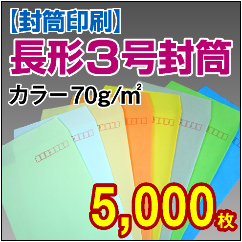 封筒印刷 | 長形3号封筒 カラー〈70〉 5,000枚