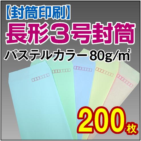 封筒印刷 | 長形3号封筒 パステルカラー〈80〉 200枚