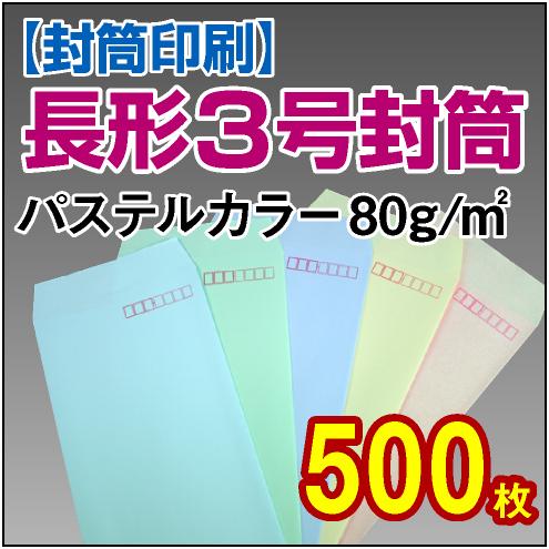 封筒印刷 | 長形3号封筒 パステルカラー〈80〉 500枚
