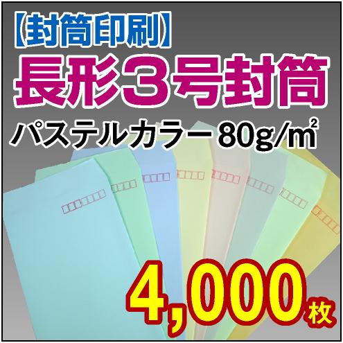 封筒印刷 | 長形3号封筒 パステルカラー〈80〉 4,000枚