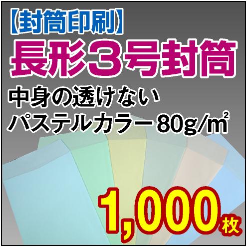封筒印刷 | 長形3号封筒 中身の透けないパステルカラー〈80〉 1,000枚