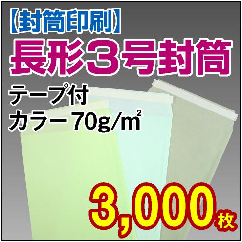 封筒印刷 | 長形3号封筒 テープ付 カラー〈70〉 3,000枚