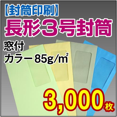 封筒印刷 | 長形3号封筒 窓付 カラー〈85〉 3,000枚