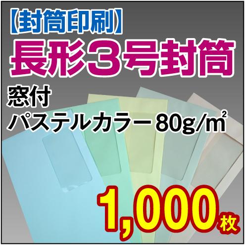 封筒印刷 | 長形3号封筒 窓付 パステルカラー〈80〉 1,000枚
