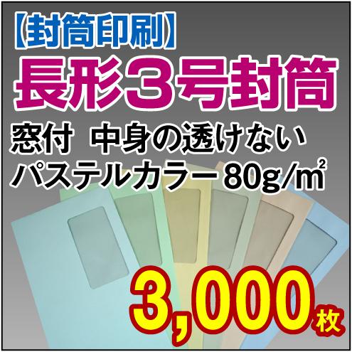 封筒印刷   長形3号封筒 窓付 中身の透けないパステルカラー〈80〉 3,000枚