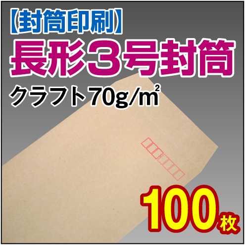 【封筒印刷】長形3号封筒 クラフト〈70〉 100枚【送料無料】 長3 封筒 印刷 名入れ封筒 定形封筒