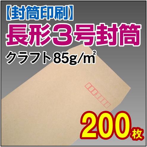 【封筒印刷】長形3号封筒 クラフト〈85〉 200枚【送料無料】 長3 封筒 印刷 名入れ封筒 定形封筒