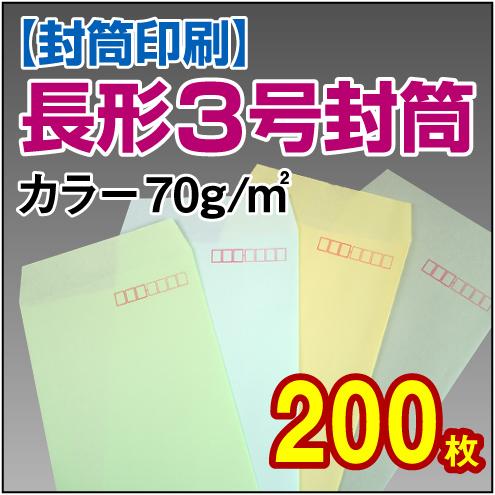 【封筒印刷】長形3号封筒 カラー〈70〉 200枚【送料無料】 長3 封筒 印刷 名入れ封筒 定形封筒